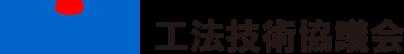 TiT工法技術協議会